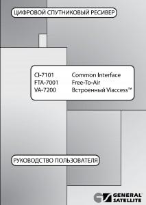 инструкция по эксплуатации Fta-7001s - фото 10