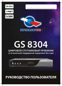 Руководства пользователя GS-8300_titul