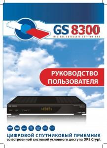GS-8300_titul