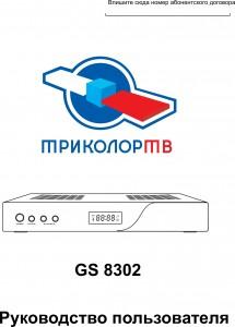 Руководства пользователя S-8302_titul