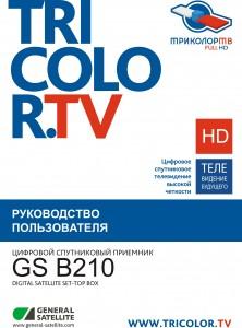 GS-B210_titul