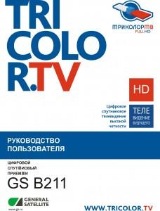 GS-B211_titul