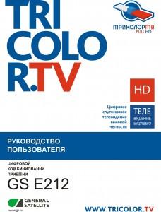 GS-E212_titul