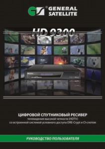Руководства пользователя HD-9300_titul