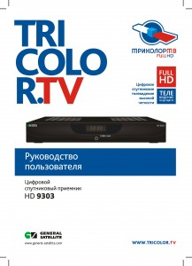 Руководства пользователя HD-9303_titul