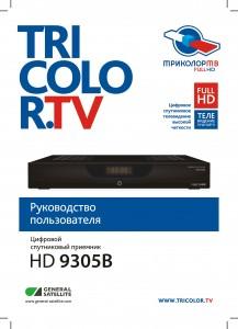 Руководства пользователя HD-9305_titul