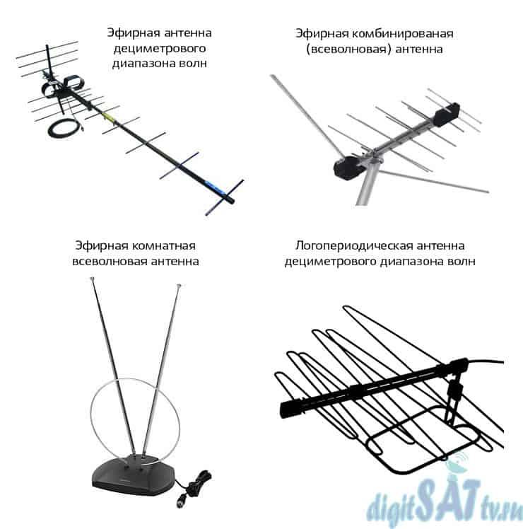 Различные антенны для приема цифрового ТВ